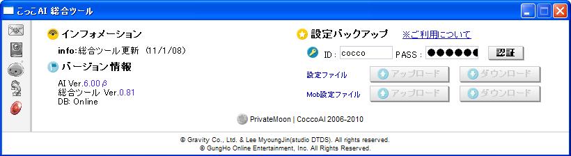 インフォメーション・バックアップ-画面