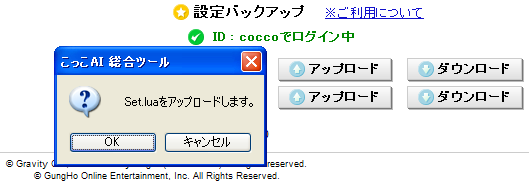インフォメーション・バックアップ-Set.luaアップロード