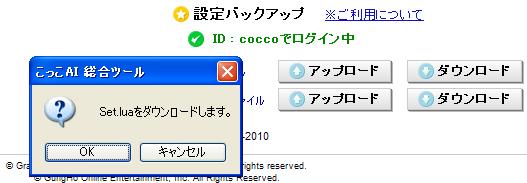 インフォメーション・バックアップ-Set.luaダウンロード