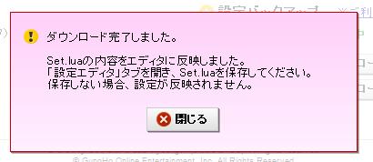 インフォメーション・バックアップ-Set.luaダウンロード完了
