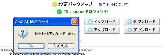 インフォメーション・バックアップ-Mob設定ファイルアップロード