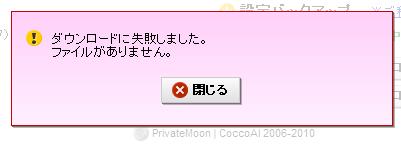 インフォメーション・バックアップ-Mob設定ダウンロード失敗