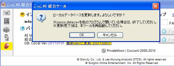 インフォメーション・バックアップ-ローカルデータベース更新