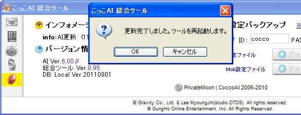 インフォメーション・バックアップ-ローカルデータベース更新完了
