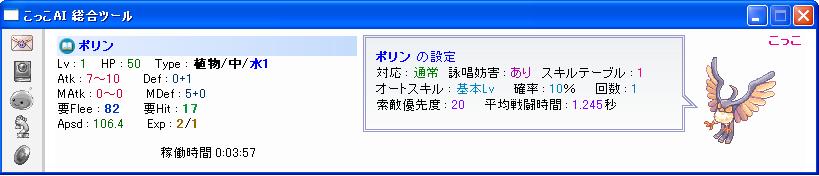メッセージモニタ解説-戦闘中
