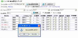 Mob設定エディタ-保存